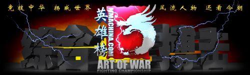 Art of War logo